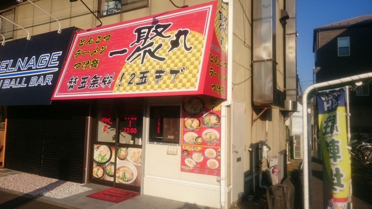 実籾のラーメン屋さん「一聚丸(いちじゅまる)」