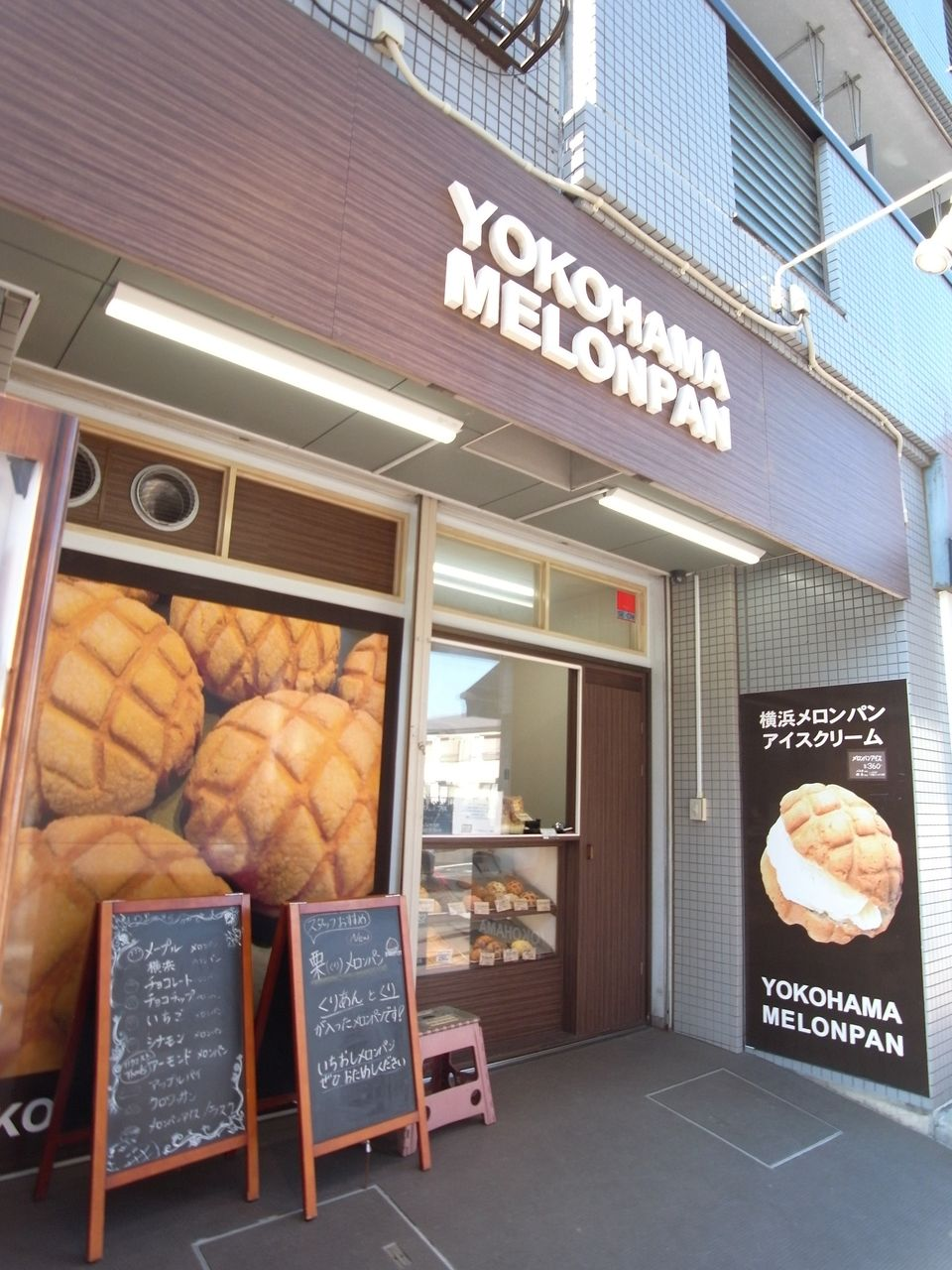 実籾駅前のYOKOHAMA MELONPAN(横浜メロンパン)