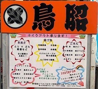 実籾駅前飲食店『テイクアウト店舗』特集!