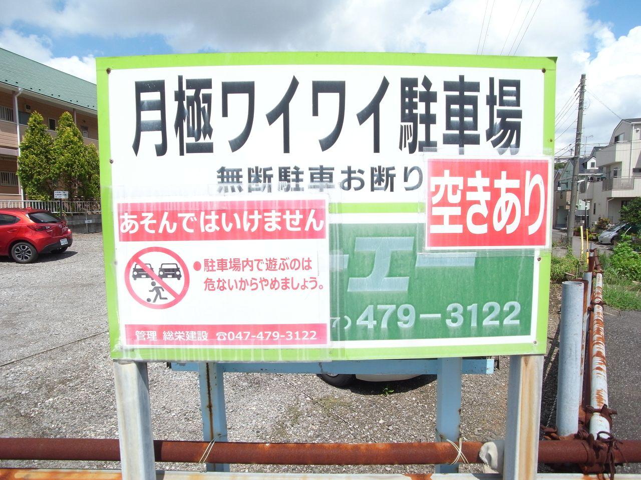 ☆近隣駐車場 空き情報☆ ワイワイ駐車場