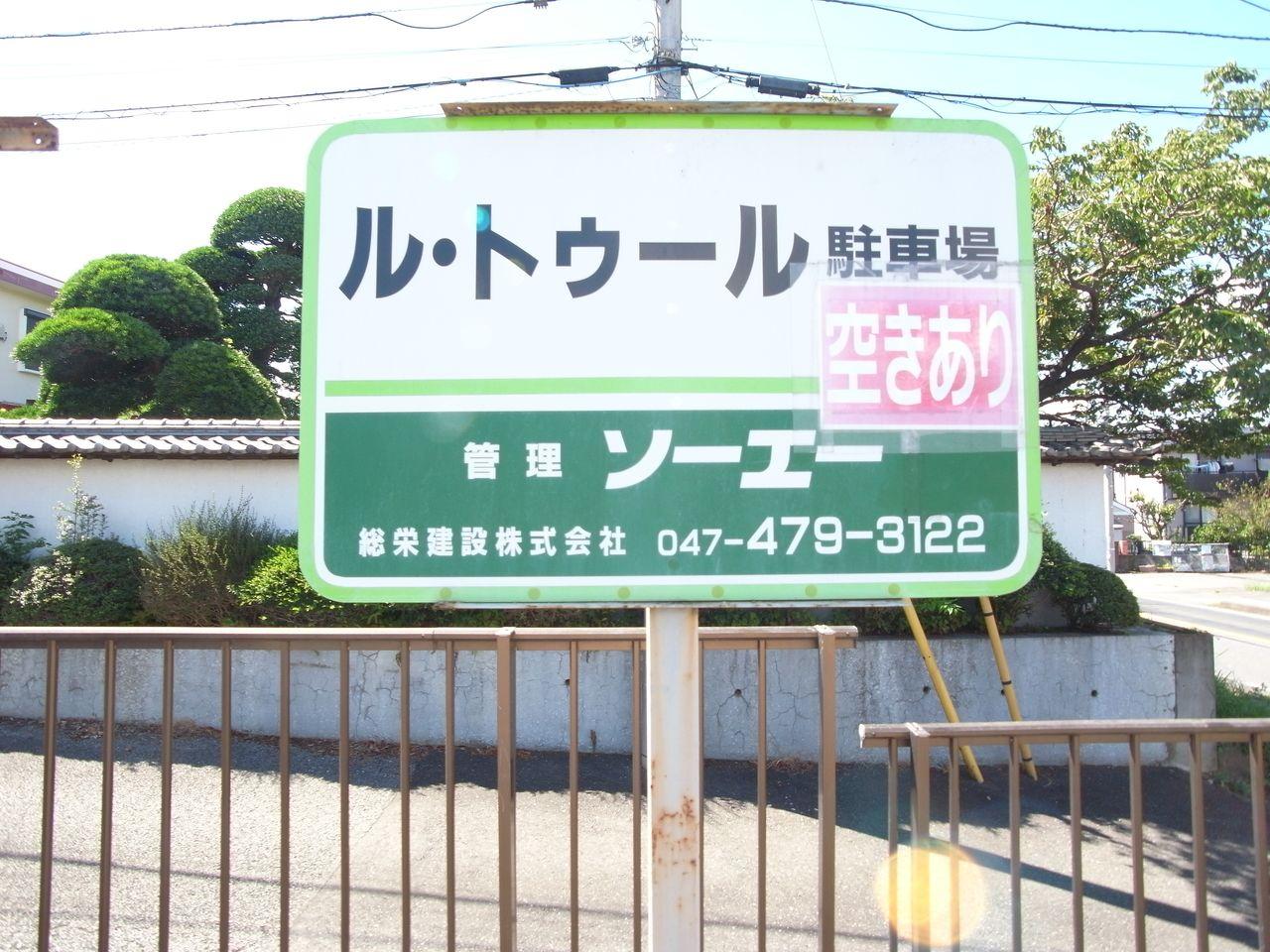 ☆近隣駐車場 空き情報☆ ルトゥール駐車場(櫻井F駐車場)