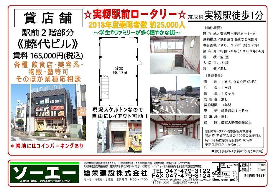 実籾駅前ビルの2階 店舗募集中! 藤代ビル