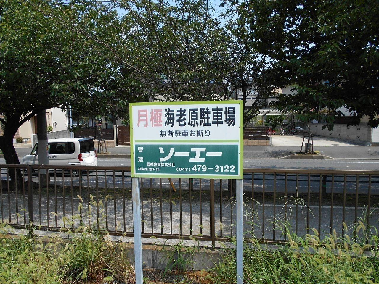 ☆近隣駐車場 空き情報☆ 海老原駐車場