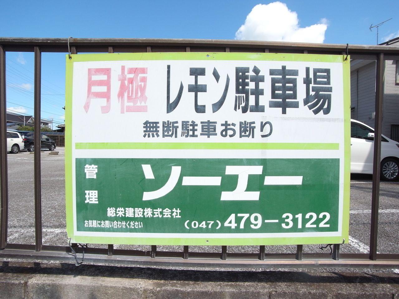 ☆駅前駐車場 空き情報☆ レモン駐車場