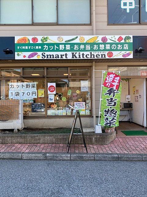 カット野菜専門Smart Kitchen(スマートキッチン)さん