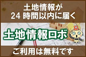 習志野市の土地情報を24時間自動でご提案いたします。