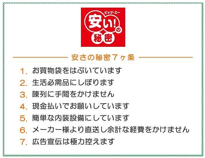 ディスカウントフーズ Big-A 習志野実籾店