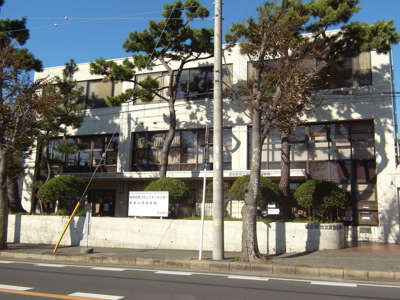 東習志野コミュニティセンター