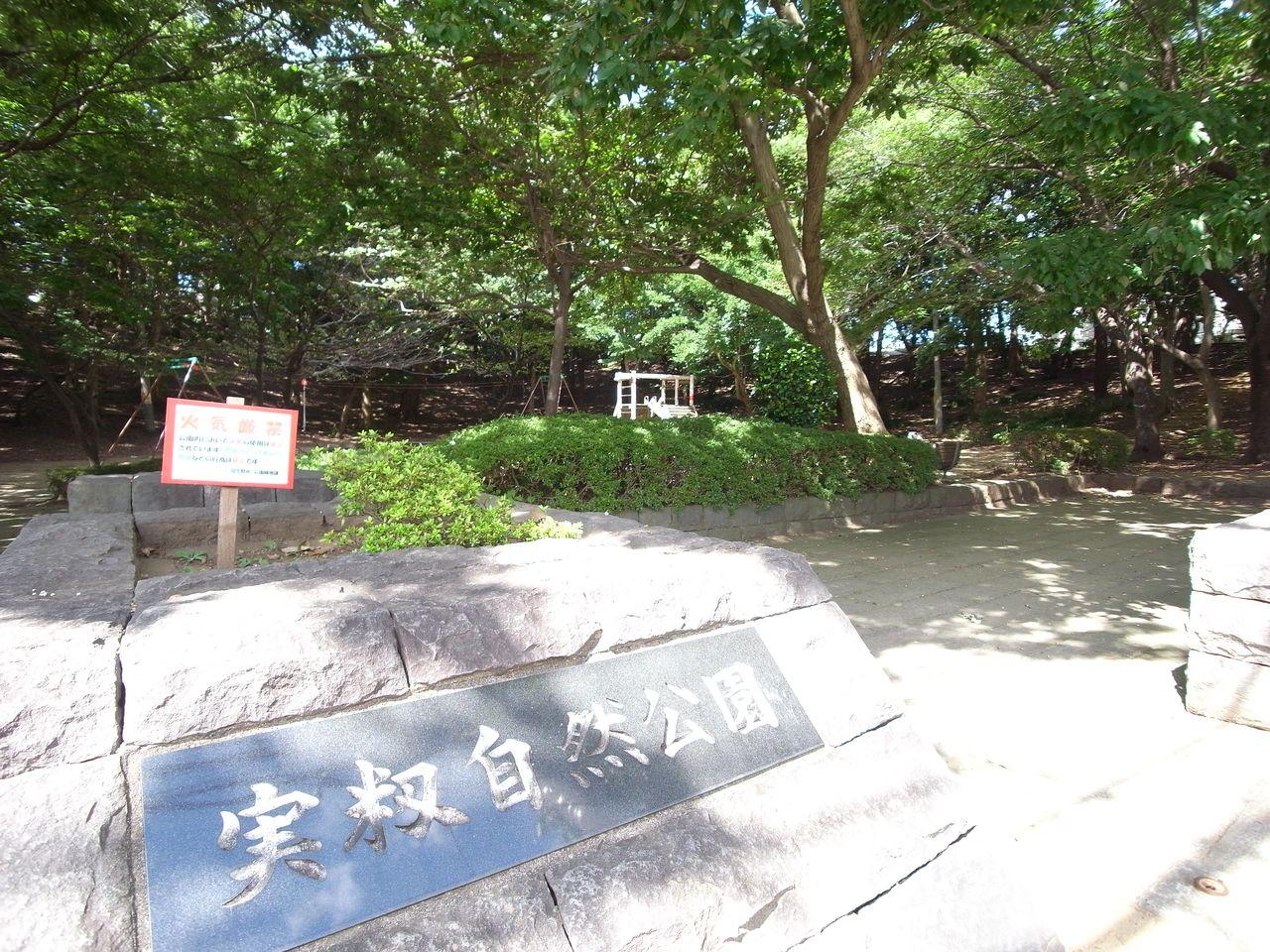 木々が多い実籾自然公園
