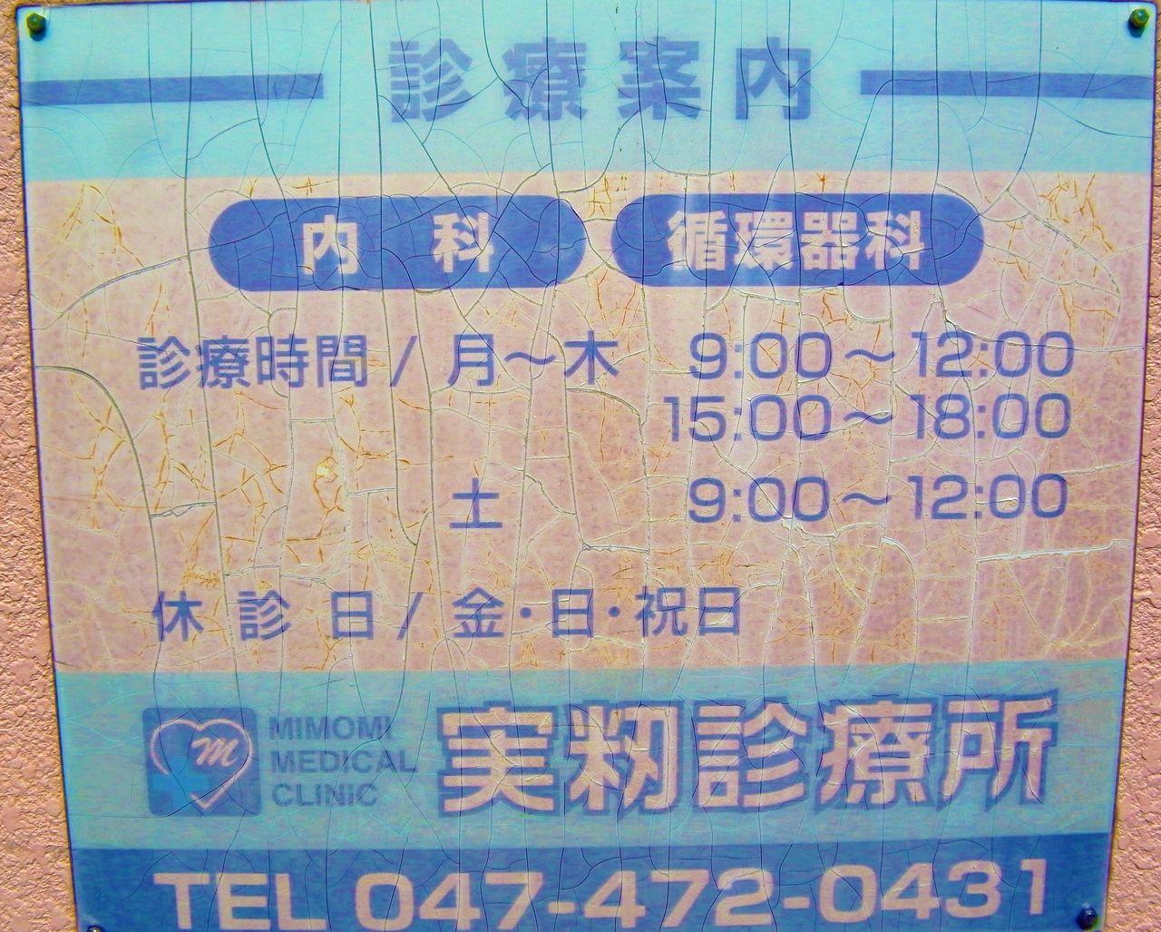 実籾の内科「実籾診療所」