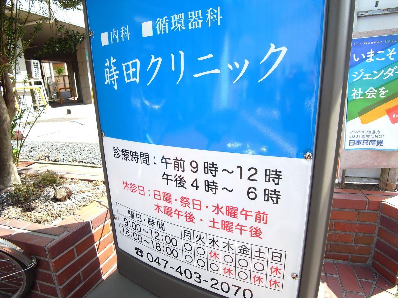 実籾の内科「蒔田クリニック」