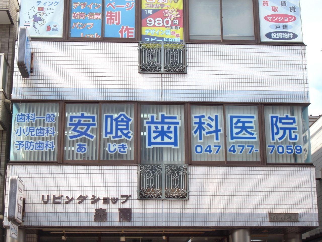 実籾の歯科「あじき歯科医院」