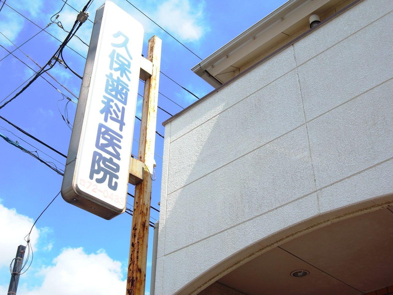 実籾の歯科「久保歯科医院」
