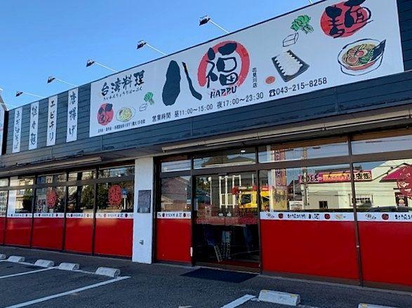 実籾の台湾料理「八福」