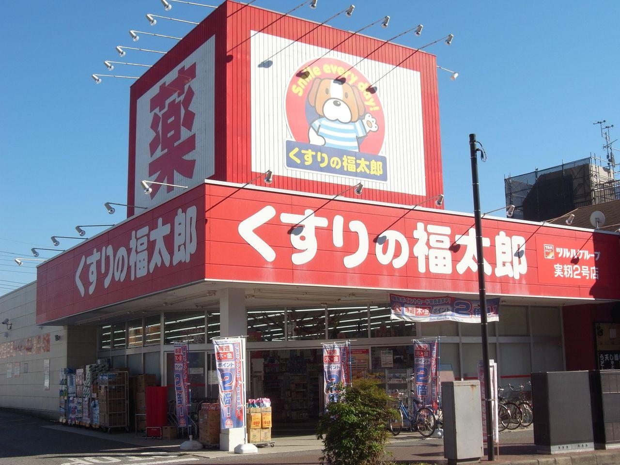 くすりの福太郎約170m