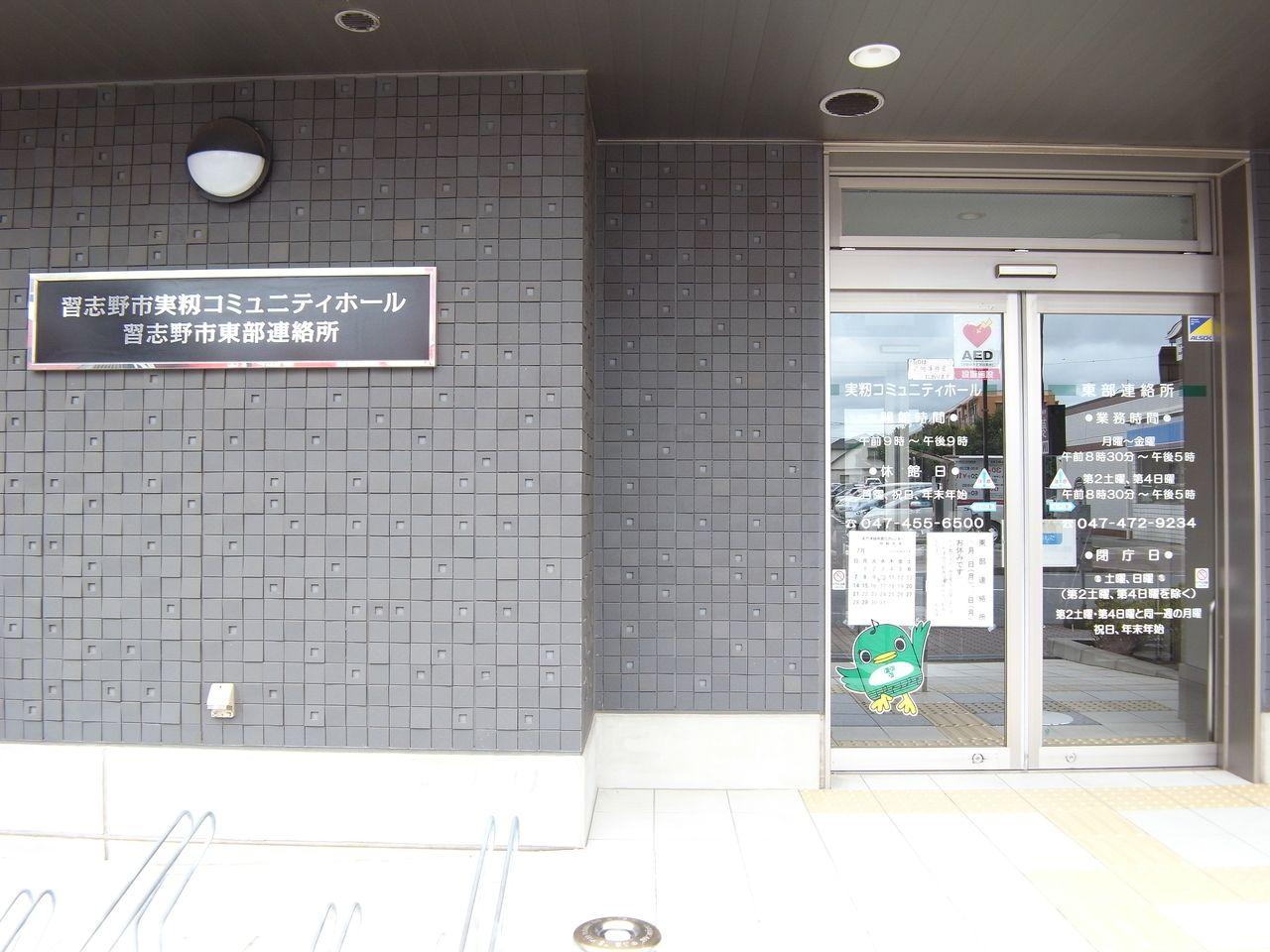 地域のための貸室と習志野市の東部支所があります。